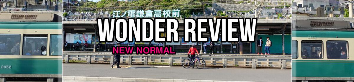 Wonder Review (ワンダー レビュー)